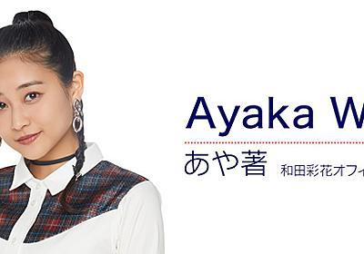 2018年終わり | アンジュルム 和田彩花オフィシャルブログ「あや著」Powered by Ameba