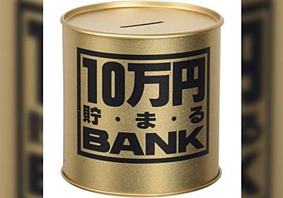 2022年1月からゆうちょ銀行が硬貨取り扱いの手数料を設けることに「500円玉貯金どうしよう」「コミケ後に困るサークル出そう」などの声 - Togetter