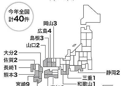 マダニ感染症、過去最多ペース 温暖化で東日本でも・・・少雨で活発に / 日本農業新聞