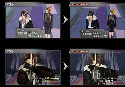 『ファイナルファンタジー VIII』リマスターはDotEmuが担当。モデリングなどにも手が加えられ蘇るFF8 | AUTOMATON