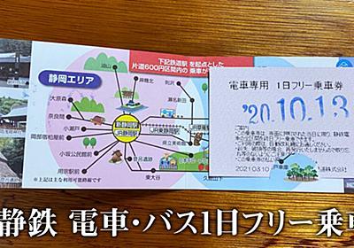 『静鉄乗り放題』現在半額690円!電車・バス1日フリー乗車券を使ってみた! - 静岡市観光&グルメブログ『みなと町でも桜は咲くら』