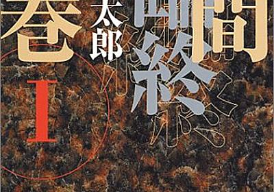 Amazon.co.jp: 人間臨終図巻〈1〉 (徳間文庫): 山田風太郎: Books