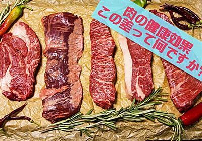 【この差って何ですか 肉の健康効果】牛肉?豚肉?鳥肉?体脂肪が減る?食べ方と部位が重要!