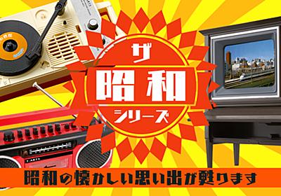 ザ・昭和シリーズ | スペシャルサイト | タカラトミーアーツ