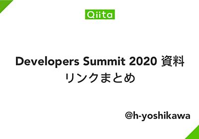 Developers Summit 2020 資料リンクまとめ - Qiita