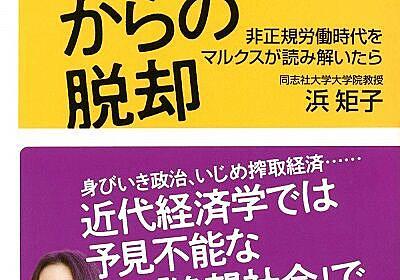 18年にわたり経済危機を予測し続けた浜矩子さん、コロナショックは「一過性」「必ず過ぎ去る」「元に戻る」と逆に楽観視 : 市況かぶ全力2階建