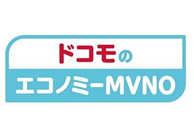 dポイントで連携する「ドコモのエコノミーMVNO」が10月21日スタート ドコモショップでも契約可能