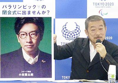 資料入手 東京五輪閉会式で「天皇も参加する〇×クイズ」演出案 | 文春オンライン