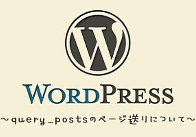 諦めないで…!WordPressでページ送りがうまく行かない時の3つの対処法+究極奥義|ウェビメモ
