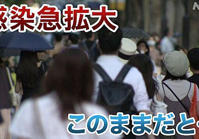 東京の感染者 2週間後に一日5000人超か 来月末には1万人超も… | 新型コロナウイルス | NHKニュース