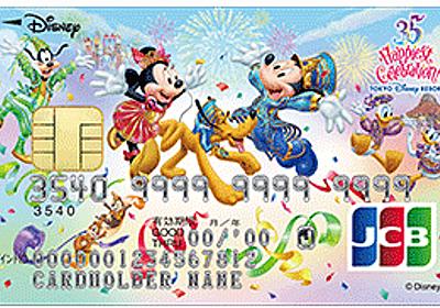 ディズニー★JCBカードで、東京ディズニーリゾートをより楽しむ - サラリーマンゆきたんたんの育児と投資と財テクと