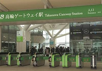 高輪ゲートウェイ駅改札口の駅名表記が明朝体なのはデザイナー隈研吾氏による「和」の表現 - Togetter