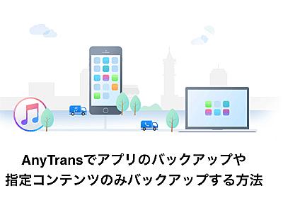 【iPhone】AnyTransでアプリのバックアップや指定コンテンツのみバックアップする方法【PR】  |  楽しくiPhoneライフ!SBAPP