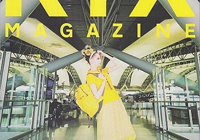 関西国際空港、開港記念日に危うく関西国際港に : 市況かぶ全力2階建