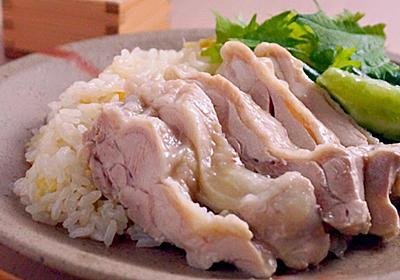 茹で鶏を作ったら必ずつくる、チキンライス | あさこ食堂