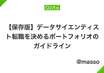 【保存版】データサイエンティスト転職を決めるポートフォリオのガイドライン - Qiita