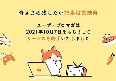 「ユーザーブロマガ」サービス終了(2021年10月予定)のお知らせ