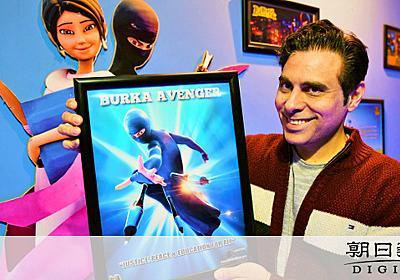 ヒロインはブルカで変身 パキスタン初のアニメ、敵は…:朝日新聞デジタル