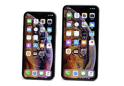「iPhone XS/XS Max」先行レビュー カメラの進化に驚きも、A12 Bionicの真価はこれから? (1/3) - ITmedia Mobile