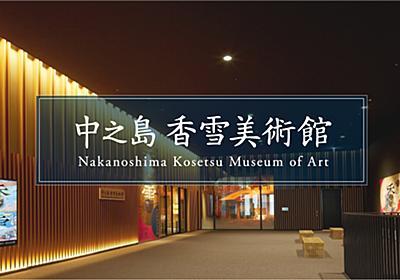 特別展 「明恵の夢と高山寺」 朝日新聞創刊140周年記念 | 中之島香雪美術館