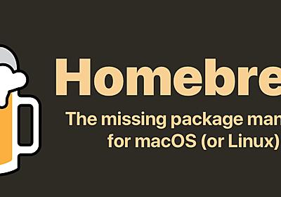 【簡単】MacにHomebrewをインストールする方法と基本的な使い方 新卒エンジニアの開発日記