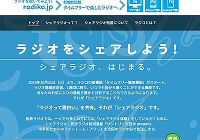 "radikoが""タイムフリー聴取""対応。1週間限定で後から番組が聞ける新機能 - AV Watch"