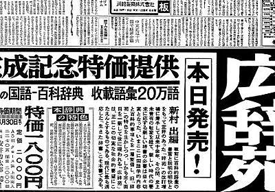 『広辞苑』には、まだ贈答品としての需要がある - 中川右介|WEBRONZA - 朝日新聞社の言論サイト