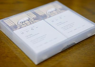 100枚500円!「ラクスル」で新しくブログ用の名刺を作ったよ - ぐるりみち。