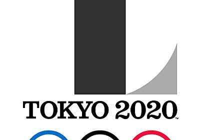 似てる? 東京五輪エンブレムとベルギーの劇場ロゴ - 東京オリンピック:朝日新聞デジタル