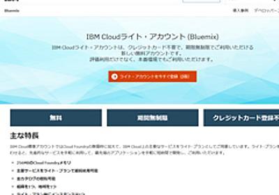 IBM Cloudを無料で――日本IBM、「IBM Cloudライト・アカウント」提供開始を発表:制限付きでIBM Cloudのサービスを無償公開 - @IT
