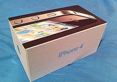 衝撃! iPhoneの箱は600円もするという事実が発覚 これは機種変しても絶対捨てられないぞ | カミアプ