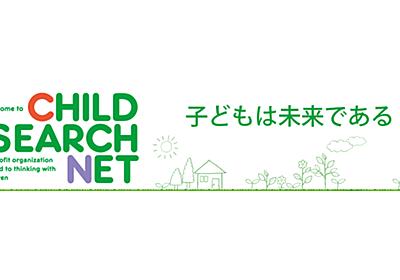 幸せな人生とは? 母親たちの幸福観と子どもの教育 - CRN 子どもは未来である