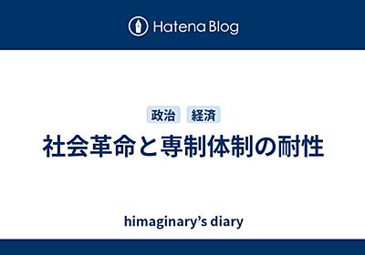 社会革命と専制体制の耐性 - himaginary's diary