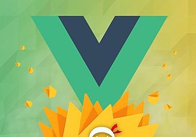 Vue.jsとFirebaseで最速でウェブサービスを作るための学習教材3ステップ【完全独学】 - かとのぼのマイコード・マイライフ