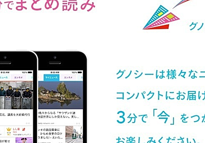 グノシーはテレビCMに10億円つかっていた。|アプリマーケティング研究所|note