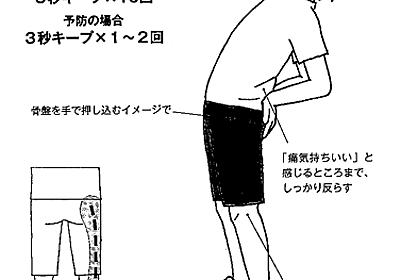 たった3秒で「腰痛」が治る! 腰痛の原因はあなたの◯◯にあった!テレビで大反響の最新治療法とは? | ダ・ヴィンチニュース