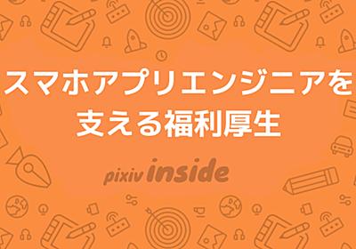 スマホアプリエンジニアを支える福利厚生 - pixiv inside