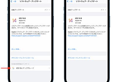 iOS 15リリース後もmacOSと同じく、セキュリティアップデートを受けながら旧iOS 14を使い続けることが可能に。