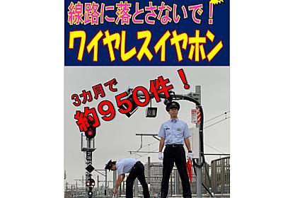 「線路にイヤフォン落とさないで!」3カ月で約950件、JR東日本キャンペーン - AV Watch