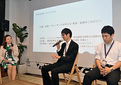 副業解禁がもたらす企業と働き手の再定義--経産省やソフトバンク担当者らが語る - CNET Japan