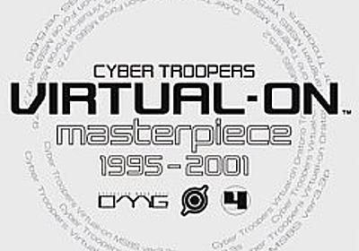 [TGS 2019]「バーチャロン」初期3作がセットになった,PS4「電脳戦機バーチャロン マスターピース 1995〜2001」。11月27日に配信決定 - 4Gamer.net