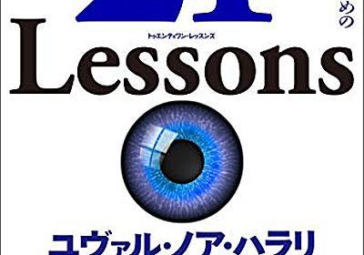 思考や人間関係も整理する森博嗣『アンチ整理術』から現代の諸問題を整理するハラリの『21 Lessons』などを紹介(本の雑誌2020年2月号掲載) - 基本読書
