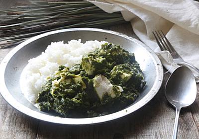 家庭でも作れ、それなりに美味しい「ほうれん草とインド風チーズのカレー」【ホマレ姉さん】 - メシ通 | ホットペッパーグルメ