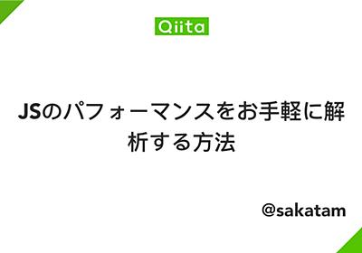 JSのパフォーマンスをお手軽に解析する方法 - Qiita