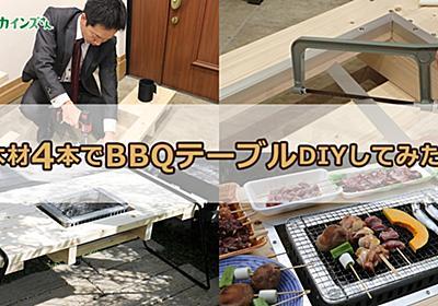 Wordで設計した「炭火BBQテーブル」を木材4本で自作した超簡単DIY | となりのカインズさん