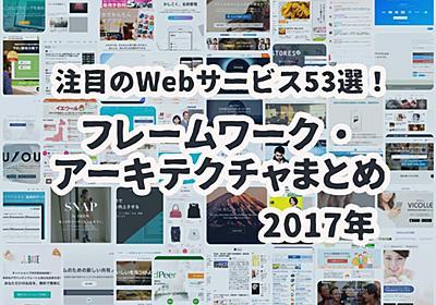 [53選]国内注目のWebサービス・アプリを大調査!プログラミング言語、フレームワーク、アーキテクチャの一覧【2017年】 - エンジニアHub|Webエンジニアのキャリアを考える!
