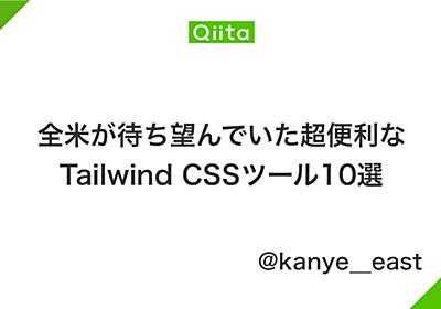 全米が待ち望んでいた超便利なTailwind CSSツール10選 - Qiita
