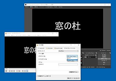 Windows版で仮想カメラに標準対応 ~ライブ配信ソフト「OBS Studio 26.0」がリリース - 窓の杜