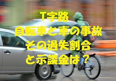 T字路で直進自転車と一旦停止無視の無保険車による事故、その過失割合と示談金は? | 交通事故の弁護士の評判は?交通事故慰謝料・弁護士費用の相場のまとめ
