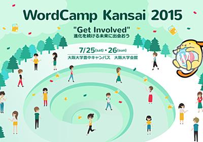 WordCamp Kansai 2015。貢献というテーマ、セッションvsハンズオン、スポンサーとGPL、Campの目的について – Shinichi Nishikawa's